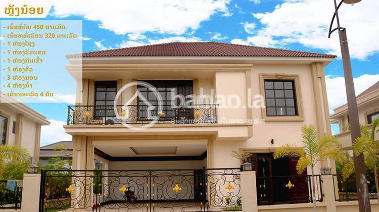 residential House for sale in ສີໄຄ ID 3454 1