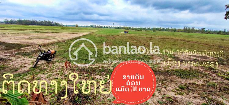 commercial Land/Development for sale in ດົງຊຽງດີ ID 6443 1