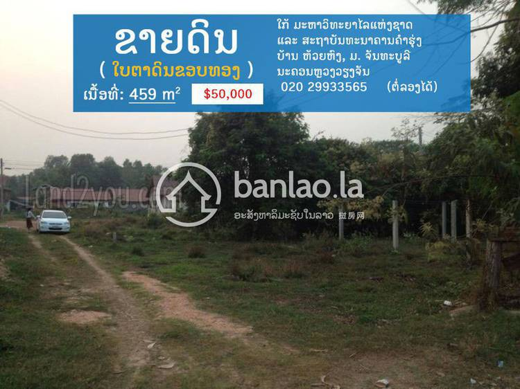 residential Land/Development for sale in Chanthaboury ID 6193 1