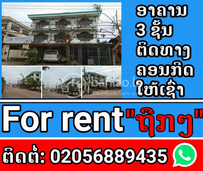 commercial Office for rent in ຮ່ອງແຊງ ID 6894 1