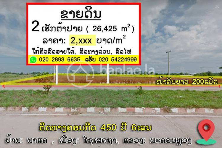 residential Land/Development for sale in ນາແຄ ID 7081 1